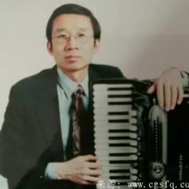张国平手风琴
