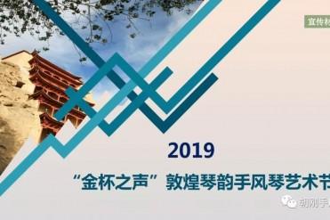 """2019""""金杯之声""""敦煌琴韵手风琴艺术节报名表下载"""