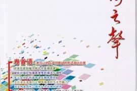 王晓北:论手风琴伴奏曲《我爱祖国的蓝天》