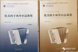 余继卿老师的新书《优美的手风琴小品曲集》由中国文联出版社出版发行