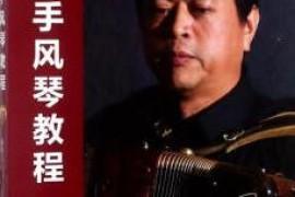 新版《姜杰手风琴教程》由北京体育大学出版社出版发行