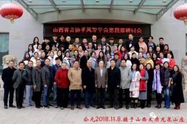 山西省手风琴学会第四届研讨会圆满落下帷幕