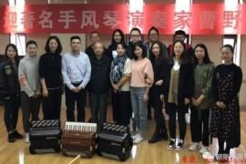 著名手风琴演奏家曹野10月25日-26日在兰州大学开展器乐专题讲座