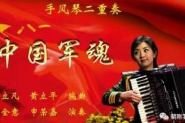 黄立凡、黄立平改编的《亮剑》主题歌手风琴二重奏《中国军魂》欣赏