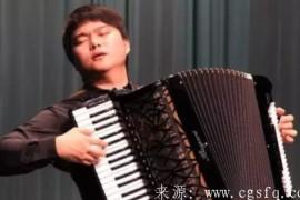 中国手青年键盘手风琴演奏家——伍震
