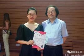 热烈祝贺田佳男获得第34届中国哈尔滨之夏国际手风琴艺术周演奏家比赛组金奖