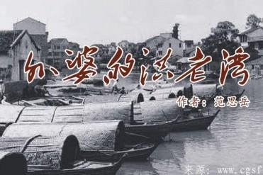 《外婆的洪老湾》作者:范思岳