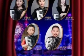 上海师大键盘手风琴音乐会,12月27日14:00姜杰城微信直播,敬请关注