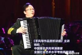 中国著名手风琴演奏家——杨屹
