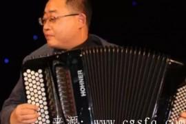 中国手风琴教育家——单建鑫