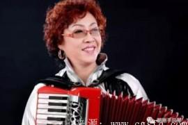 中国手风琴教育家——王茗