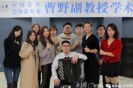 沈阳音乐学院钢琴系副教授曹野在西北民族大学 (甘肃兰州)开展讲座及大师课