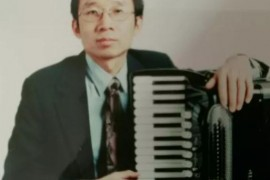 中国著名手风琴演奏家——张国平