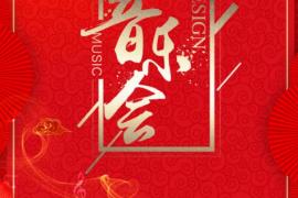 2019中国作品手风琴新年音乐会,将于1月18日在昆明文化宫举办,20:00直播,敬请关注