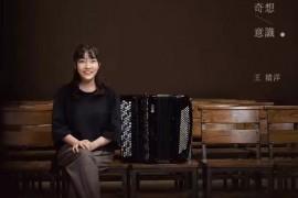 王婧洋自由低音手风琴专辑《手风琴奇想意识》日前发行!