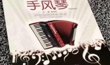 张谦新书《中老年学手风琴(简谱曲集)》由安徽文艺出版社出版