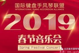 国际键盘手风琴联盟2019春节音乐会演出实况视频