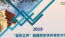 """2019""""金杯之声""""敦煌琴韵手风琴艺术节展演活动章程"""