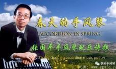 张国平手风琴配乐,诗歌朗诵《春天的手风琴》欣赏