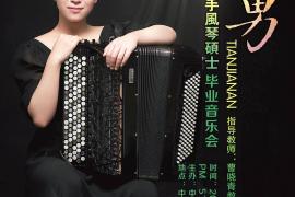 青年演奏家田佳男硕士手风琴独奏毕业音乐会将于2019年4月在北京、天津、沈阳举行