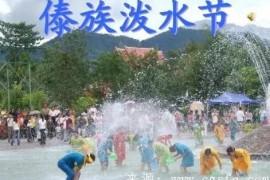 《傣家欢庆泼水节》,手风琴演奏:杨屹