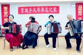 伊人依旧组合到北京手风琴琴友乐吧开展表演交流