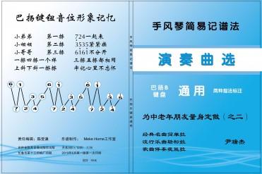 尹瑞杰老师手风琴简易记谱法之《演奏曲选》出版