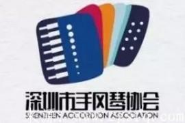 2019第三届深圳·宝安国际手风琴艺术周 展演日程安排表