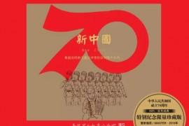 美丽动听的天籁女声  带你回到那个年代——杨屹手风琴伴奏&女声小合唱《新中国》2019·重制版唱片发行