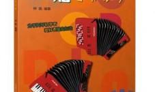 仲凯老师的新书——曲集与教程集于一体的《酷炫手风琴》由上海音乐出版社出版