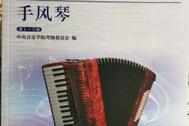 中央音乐学院手风琴考级第三套曲目(第1-5级)出版发行