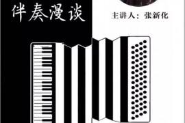 张新化教授讲座《手风琴伴奏漫谈》11月13日19点直播开始