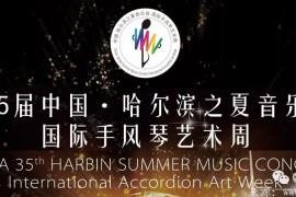 2020中国·哈尔滨之夏国际手风琴艺术周 比赛章程