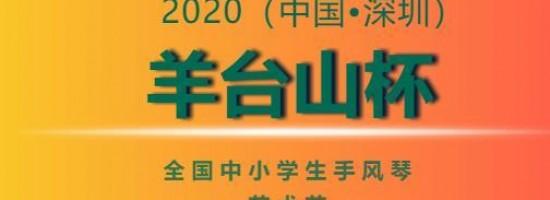 """2020(中国•深圳)第二届""""羊台山杯"""" 全国中小学生手风琴艺术节章程"""