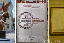 第七届国际巴扬及键盘手风琴演奏家比赛章程