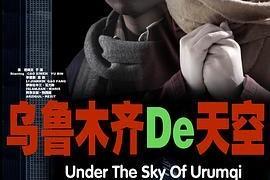 手风琴二重奏《乌鲁木齐de天空》专业演奏版,杨屹老师提供