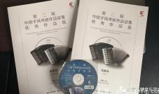 《第二届中国手风琴新作品征集优秀作品选》(张新化主编)正式出版发行