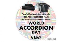5月6日世界手风琴日,国际手风琴联盟(CIA)网络直播了!