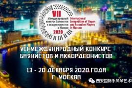 第七届俄罗斯国际巴扬及键盘手风琴家比赛将于2020年12月13-20日在莫斯科如期举行