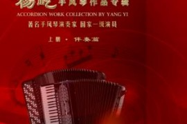 《杨屹手风琴作品专辑》 《杨屹手风琴协作艺术CD/DVD专辑》 两部作品即将出版发行