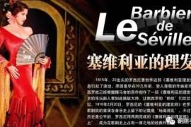 王迟改编、演奏手风琴二重奏《塞维利亚的理发师序曲》欣赏