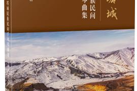 恰迎强、曹野《留恋塔城》新疆塔城民族民间手风琴曲集由上海音乐出版社正式出版