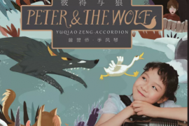 深圳12岁天才少女曾昱侨发行首张自由低音手风琴独奏专辑《彼得与狼》