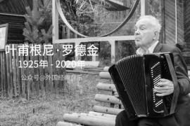《山楂树》曲作者去世,永远怀念大师叶甫根尼·罗德金
