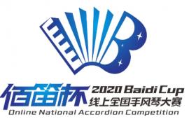 """2020中国·天津首届""""佰笛杯""""线上全国手风琴大赛章程"""