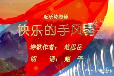 杨屹手风琴配乐诗朗诵《 快乐的手风琴》,作者范思岳、朗诵赵平、制作陈伟