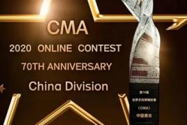 第70届CMA(Trophée Mondial)国际手风琴比赛简章