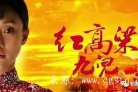 王迟改编、手风琴与乐队演奏《九儿》(红高粱主题曲)曲谱下载