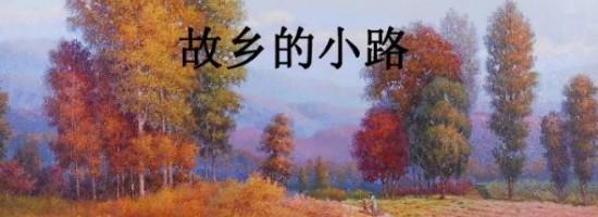 永远难忘的《故乡的小路》手风琴简谱