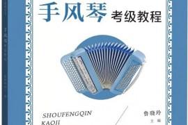 鲁晓玲主编:《手风琴考级教程》武汉音乐学院社会艺术水平考级丛书)正式出版发布